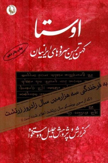 (اوستا - کهنترین سرودهای ایرانیان (جلد دوم