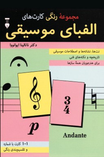 مجموعه رنگی کارتهای الفبای موسیقی