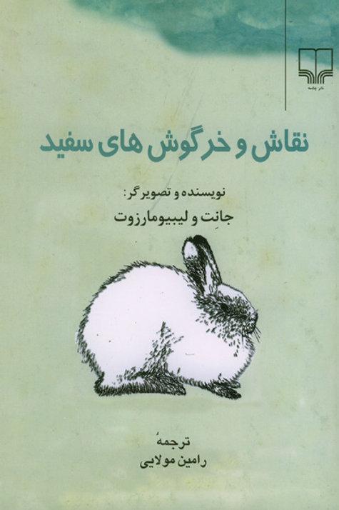 نقاش و خرگوشهای سفید