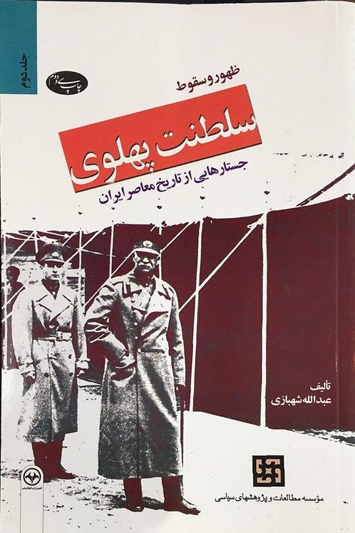 (ظهور و سقوط سلطنت پهلوی: جلد دوم (جستارهایی از تاریخ معاصر ایران