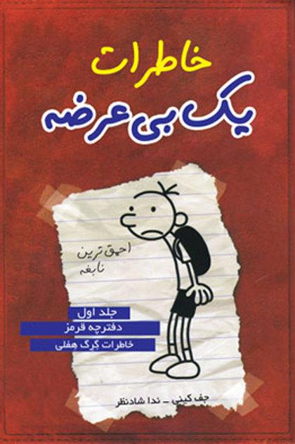 خاطرات یک بیعرضه (جلد اول): دفترچه قرمز