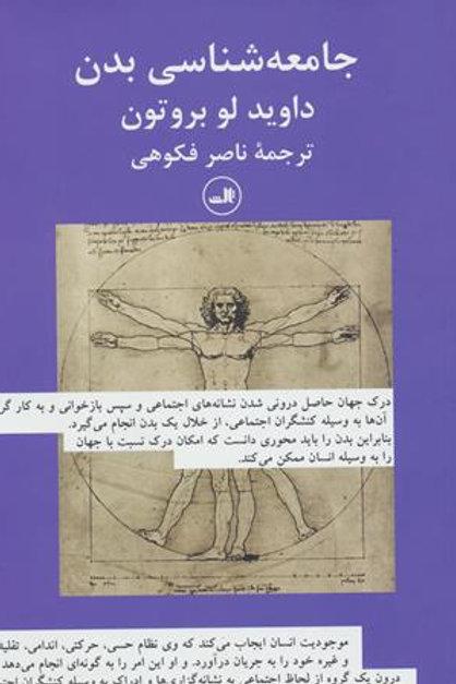 جامعهشناسی بدن