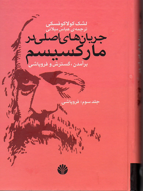 جریانهای اصلی در مارکسیسم (برآمدن، گسترش و فروپاشی) جلد سوم: فروپاشی