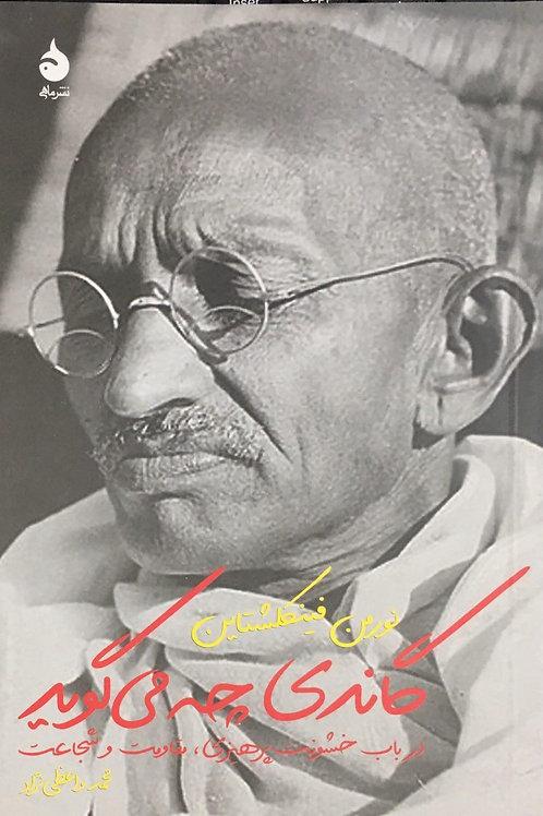 گاندی چه میگوید