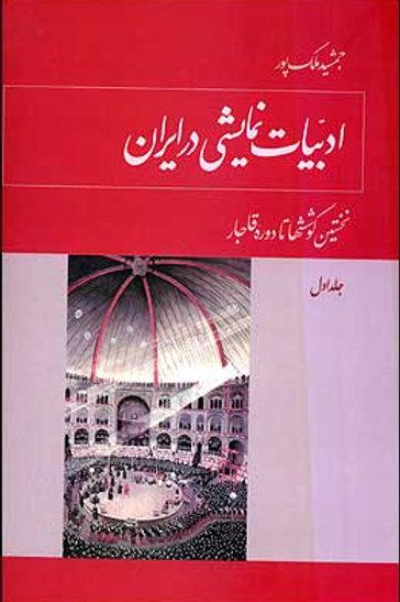 (ادبیات نمایشی در ایران (۳ جلد