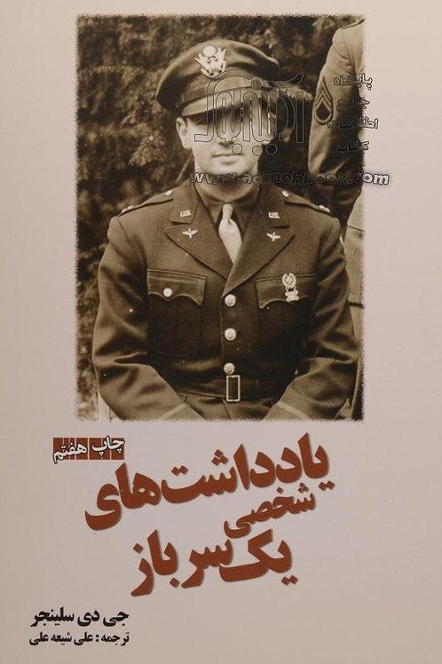 یادداشتهای شخصی یک سرباز