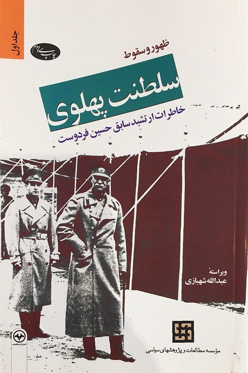 (ظهور و سقوط سلطنت پهلوی: جلد اول (خاطرات ارتشبد حسين فردوست