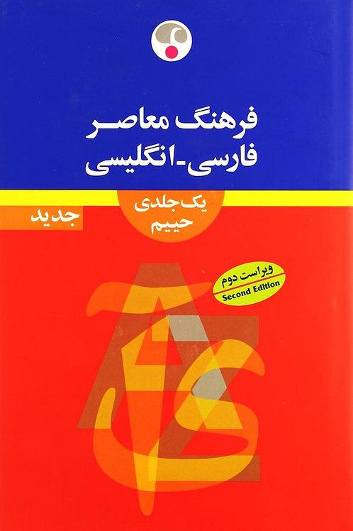 (فرهنگ معاصر فارسی- انگلیسی (یک جلدی حییم- ویراست دوم
