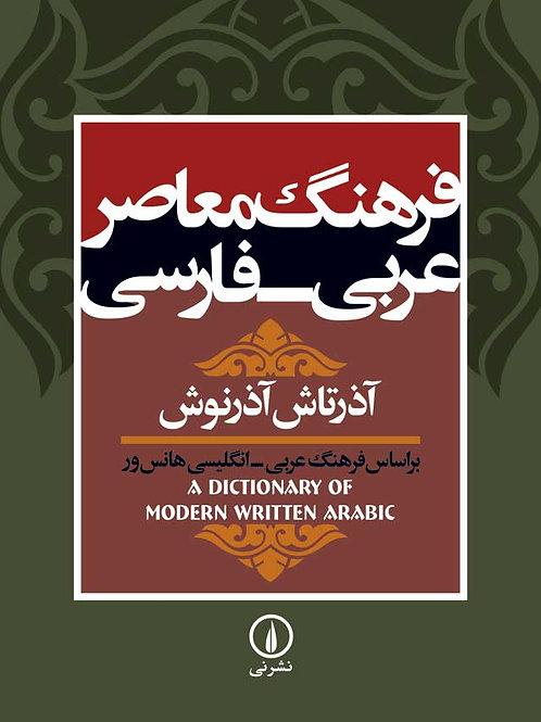 فرهنگ معاصر عربی − فارسی