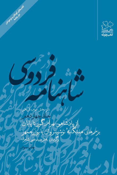 شاهنامه فردوسی - جلد چهاردم (از پادشاهی بهرام گور تا پایان بزمهای هفتگانه نوش