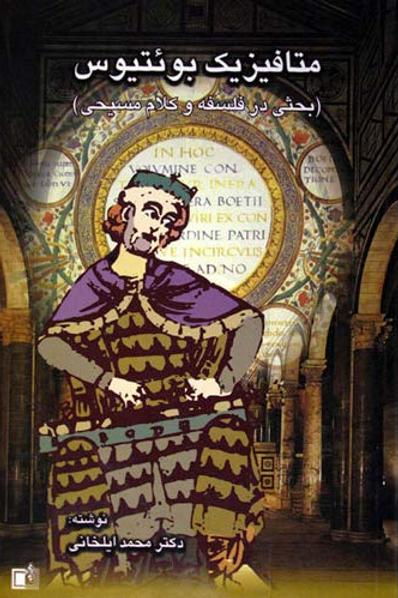 (متافیزیک بوئتیوس (بحثی در فلسفه و كلام مسیحی