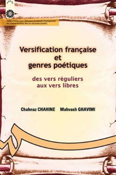 انواع شعر فرانسه: از آغاز تا شکوفایی شعر نو