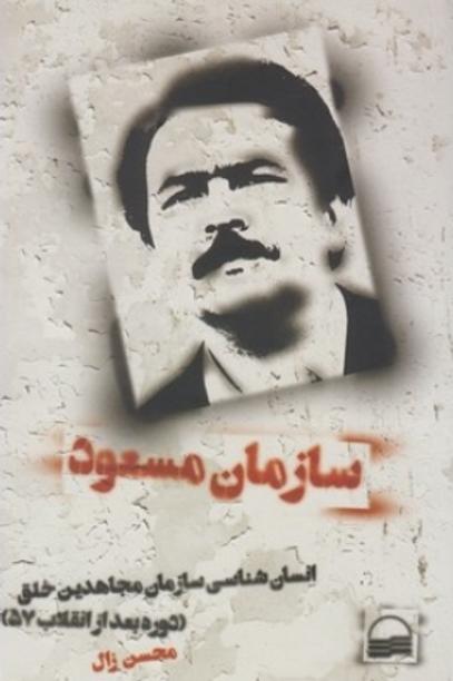 (سازمان مسعود - انسانشناسی سازمان مجاهدین خلق (دوره بعد از انقلاب ۵۷