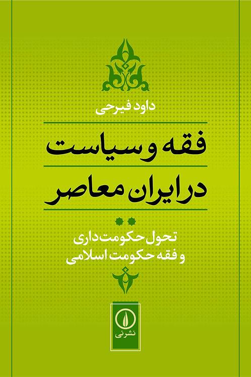 (فقه و سیاست در ایران معاصر (جلد دوم
