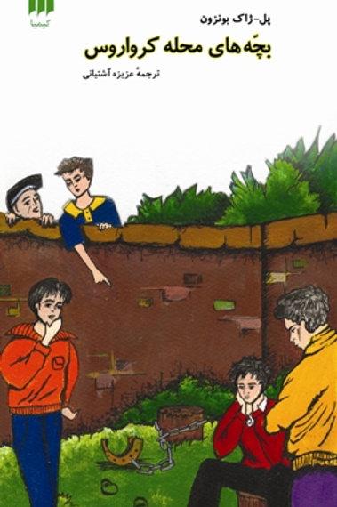 بچههای محلهی کرواروس