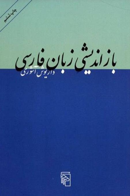 بازاندیشی زبان فارسی