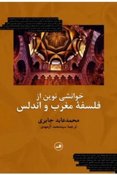 خوانشی نوین از فلسفه مغرب در اندلس