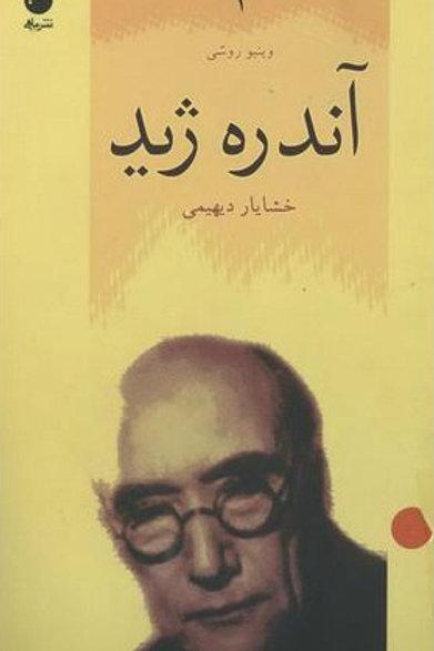 نویسندگان قرن بیستم فرانسه ۱: آندره ژید