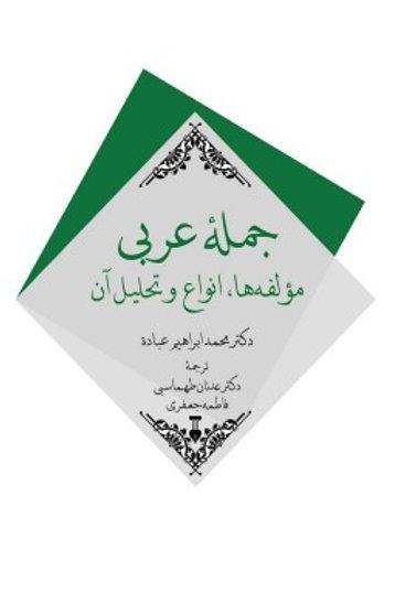 جمله عربی: مولفهها، انواع و تحلیل آن
