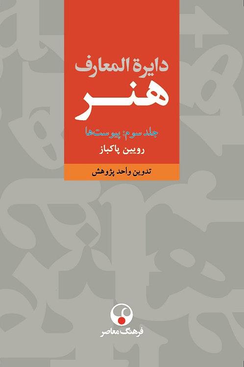 (دایرهالمعارف هنر (۳ جلد