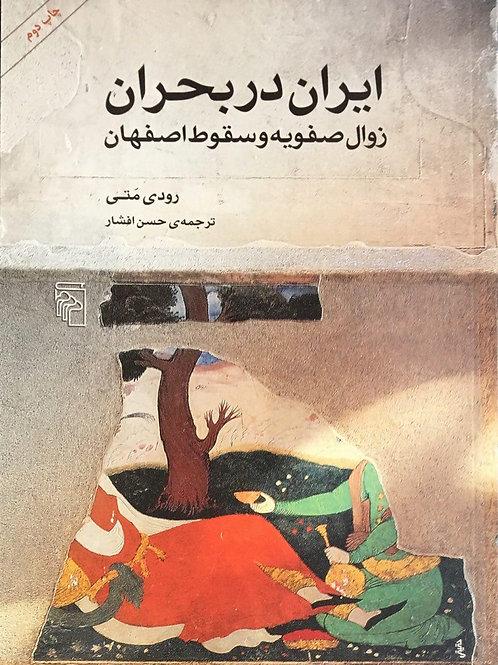 ایران در بحران: زوال صفویه و سقوط اصفهان
