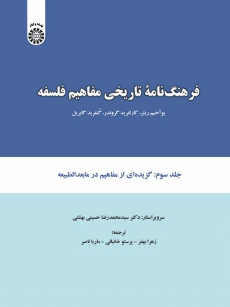 فرهنگنامه تاریخی مفاهیم فلسفه (جلد سوم) : گزیدهای از مفاهیم در مابعدالطبیعه