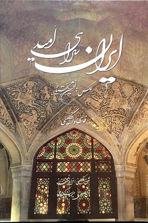 ایران سرای امید
