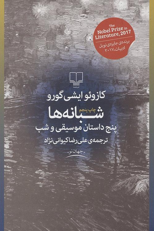 شبانهها: پنج داستان موسقی و شب