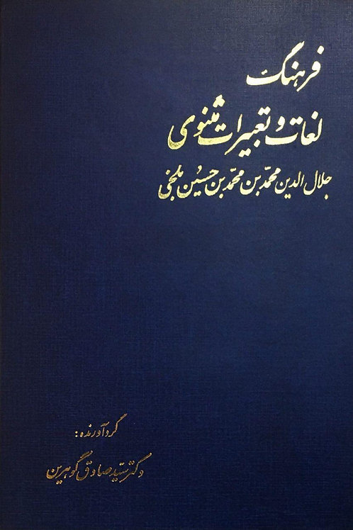 (فرهنگ لغات و تعبیرات مثنوی (۹ جلد
