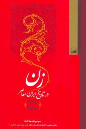 (زن در تاریخ ایران معاصر (از انقلاب مشروطه تا انقلاب اسلامی