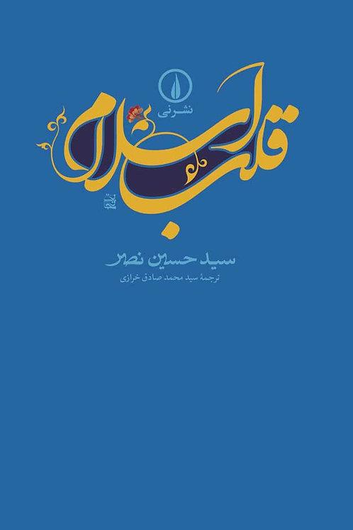 قلب اسلام