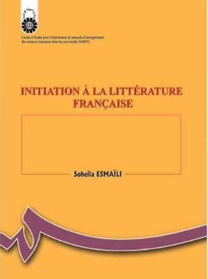 درآمدی بر ادبیات فرانسه