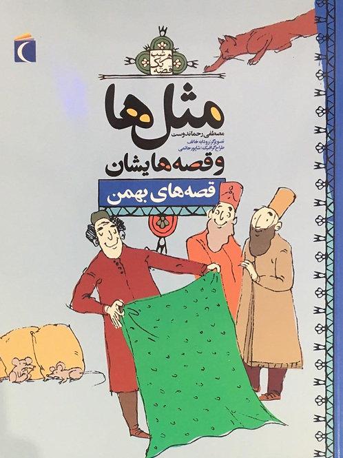 مثلها و قصههایشان: قصههای بهمن