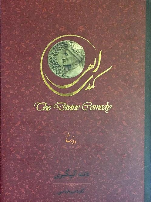 کمدی الهی (۳ جلد): دوزخ، برزخ، بهشت