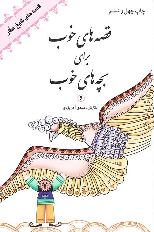 قصههای خوب برای بچههای خوب ۶: قصههای شیخ عطار