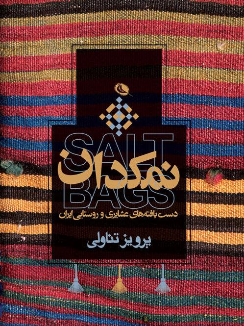 نمکدان، دست بافتههای عشایری و روستایی ایران ۱