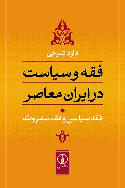 (فقه و سیاست در ایران معاصر (جلد اول