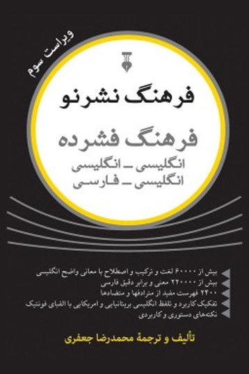 (فرهنگ فشرده نشرنو (انگلیسی-انگلیسی)، (انگلیسی-فارسی