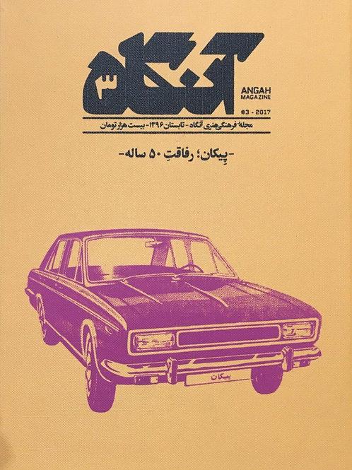 مجله فرهنگی هنری آنگاه (شماره سوم): پیکان