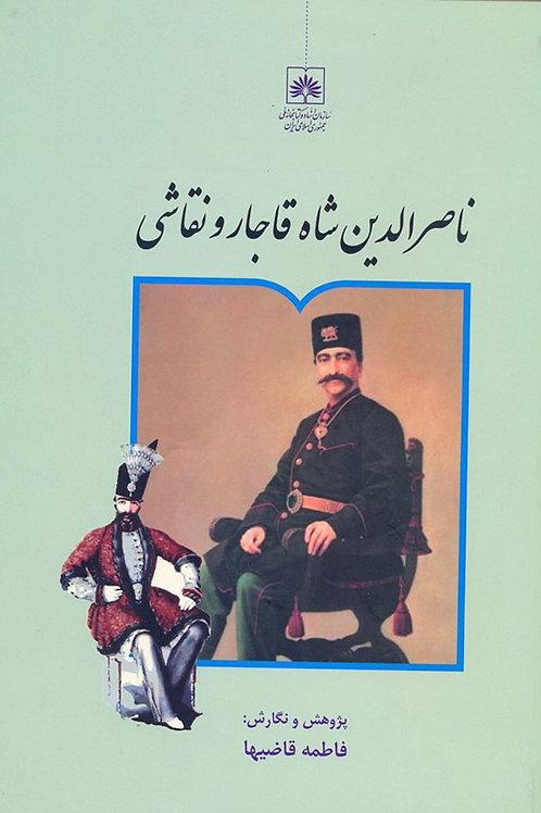 ناصرالدین شاه قاجار و نقاشی