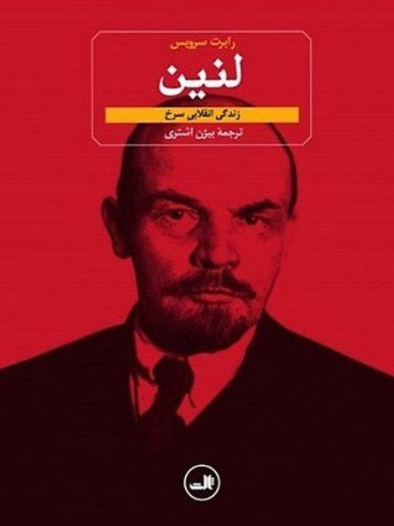 لنین: زندگی انقلابی سرخ