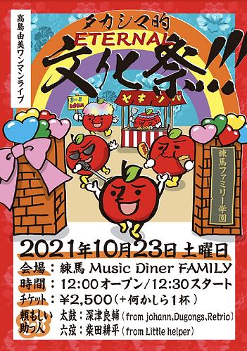ETERNAL文化祭【表】.png