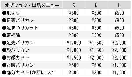 トリミング料金表 オプション単品メニュー.PNG