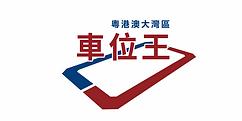 粤港澳大湾区车位王logo12.4.png