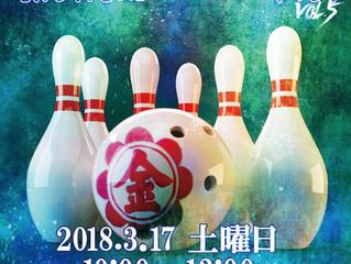 20180202 ボウリング大会ポスター