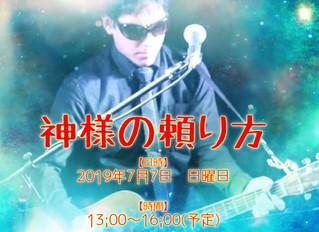 20190610 青年セミナーポスター