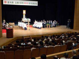 20190602 立教160年奉祝記念講演会