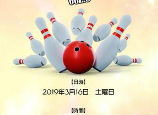 20190212 ボウリング大会ポスター