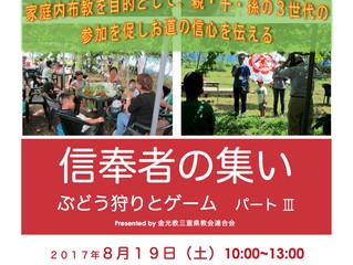 20170406 信奉者の集いポスター