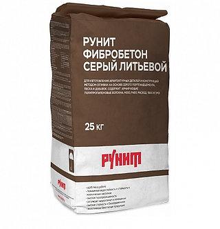 Рунит Фибробетон литьевой